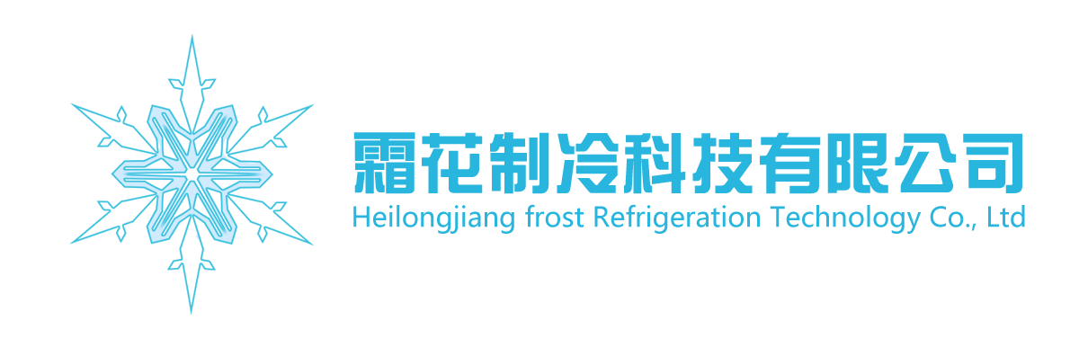黑龙江省霜花制冷科技有限公司
